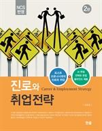 도서 이미지 - 진로와 취업전략(2판)