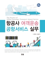 도서 이미지 - 항공사 여객운송 공항서비스 실무(2판)
