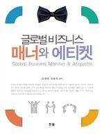 도서 이미지 - 글로벌 비즈니스 매너와 에티켓