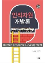 도서 이미지 - 인적자원개발론(개정5판)