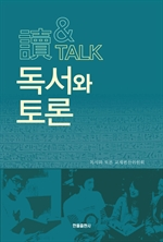 도서 이미지 - 독서와 토론