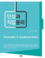 도서 이미지 - 인성과 직업윤리
