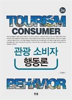 도서 이미지 - 관광소비자행동론(3판)