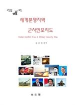 도서 이미지 - 세계분쟁지역 & 군사안보지도
