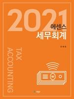 도서 이미지 - 에센스 세무회계(2021)