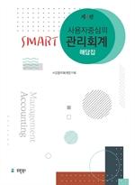 도서 이미지 - 사용자 중심의 Smart 관리회계 해답집 4판