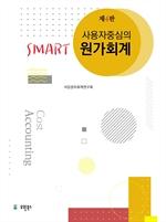 도서 이미지 - 사용자 중심의 Smart 원가회계 4판