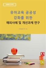 도서 이미지 - 유아교육 공공성 강화를 위한 해외사례 및 개선과제 연구