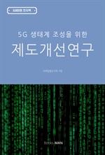 도서 이미지 - 5G 생태계 조성을 위한 제도개선연구