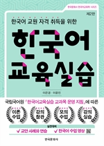 도서 이미지 - (한국어 교원자격 취득을 위한) 한국어 교육실습