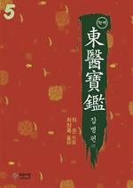 도서 이미지 - 동의보감 5- 잡병2