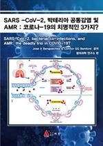 도서 이미지 - SARS -CoV-2, 박테리아 공동감염 및 AMR : 코로나-19의 치명적인 3가지?
