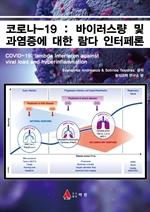 도서 이미지 - 코로나-19 : 바이러스량 및 과염증에 대한 람다 인터페론