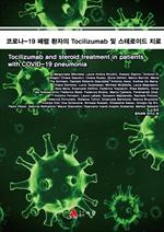 도서 이미지 - 코로나-19 폐렴 환자의 Tocilizumab 및 스테로이드 치료