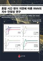 도서 이미지 - 혼합 시간 변이 지연에 따른 RNN의 지수 안정성 연구