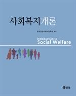 도서 이미지 - 사회복지개론