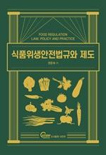 도서 이미지 - 식품위생안전법규와 제도