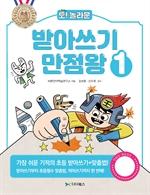 도서 이미지 - 오! 놀라운 받아쓰기 만점왕. 1