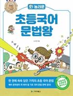 도서 이미지 - 오! 놀라운 초등국어 문법왕