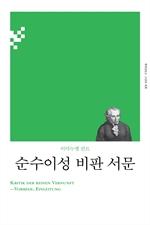 도서 이미지 - 순수이성 비판 서문