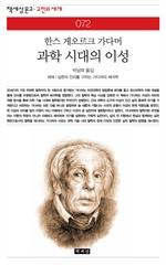 도서 이미지 - 과학 시대의 이성
