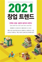 도서 이미지 - 2021 창업 트렌드