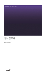 도서 이미지 - 신의 잠꼬대