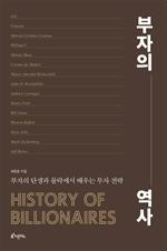 도서 이미지 - 부자의 역사