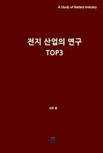 도서 이미지 - 전지 산업의 연구 TOP3