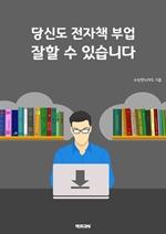 도서 이미지 - 당신도 전자책 부업 잘할 수 있습니다