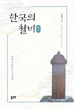 도서 이미지 - 한국의 철비