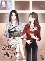 도서 이미지 - [GL] 오프 더 레코드