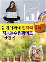 도서 이미지 - 유페이퍼에 전자책 올리고 자동돈수입파이프 만들기