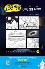 도서 이미지 - 138억 살 신비한 별별 우주 탐험