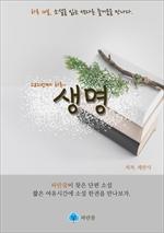 도서 이미지 - 생명 - 하루 10분 소설 시리즈