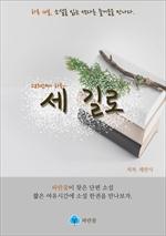 도서 이미지 - 세 길로 - 하루 10분 소설 시리즈