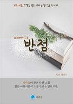 도서 이미지 - 반점 - 하루 10분 소설 시리즈