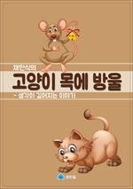 도서 이미지 - 채만식의 고양이 목에 방울 - 생각이 깊어지는 이야기