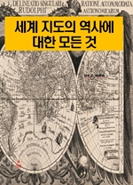 도서 이미지 - 세계 지도의 역사에 대한 모든 것