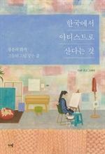 한국에서 아티스트로 산다는 것