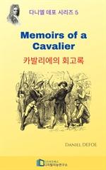 도서 이미지 - Memoirs of a Cavalier