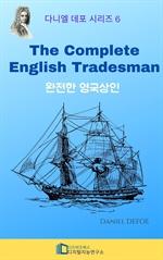 도서 이미지 - The Complete English Tradesman