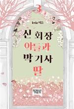 도서 이미지 - 신 회장 아들과 박 기사 딸