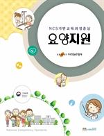도서 이미지 - 요양지원 NCS기반 교육과정중심