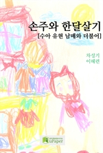 도서 이미지 - 손주와 한달살기