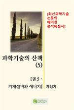 도서 이미지 - 과학기술의 산책 5