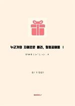 도서 이미지 - 누군가의 지혜로운 배려, 힐링꿈해몽 Ⅰ