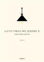 도서 이미지 - 누군가의 지혜로운 배려, 힐링꿈해몽 Ⅱ