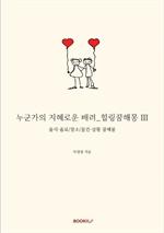 도서 이미지 - 누군가의 지혜로운 배려, 힐링꿈해몽 Ⅲ