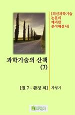 도서 이미지 - 과학기술의 산책 7